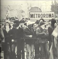 roma 12 marzo 1977