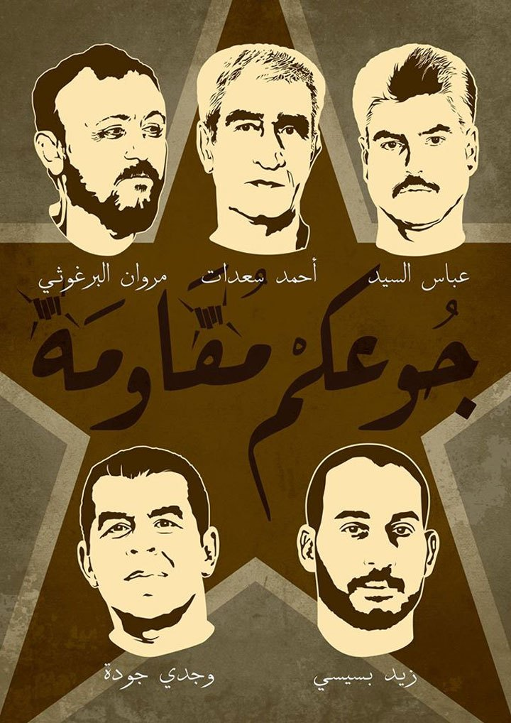 Foto copertina: Poster of imprisoned leaders, Hafez Omar. Pictured, clockwise, from top left: Marwan Barghouthi, Ahmad Sa'adat, Abbas Sayyed, Zaid Bseiso, Wajdi Jawdat. The slogan reads: Your hunger is resistance.