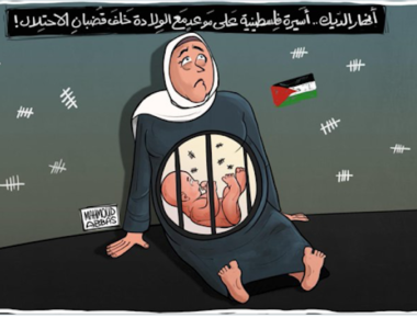 donna palestinese carcere